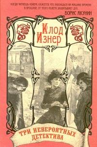 Три невероятных детектива в одной книге. Убийство на Эйфелевой башне. Происшеств