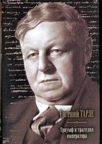 Триумф и трагедия императора