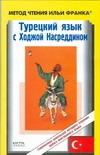 Турецкий с Ходжой Насреддином