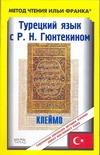 Турецкий язык с Р.Н. Гюнтекином