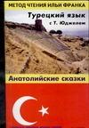 Турецкий язык с Т. Юджелем.