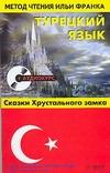 Турецкий язык. Сказки хрустального замка