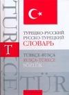 Турецко-русский словарь. Русско-турецкий словарь