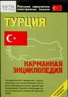 Турция: карманная энциклопедия