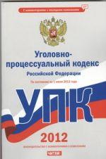 Уголовно-процессуальный кодекс Российской Федерации. На 1 июня 2012 года