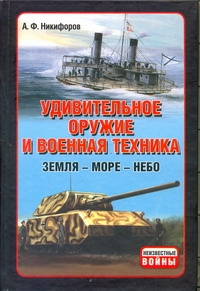 Удивительное оружие и военная техника (Земля - Море - Небо)