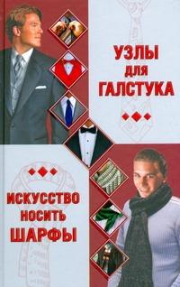 Узлы для галстука. Искусство носить шарфы