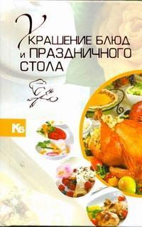 Украшение блюд и праздничного стола