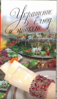 Украшения блюд и этикет