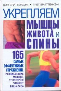 Укрепляем мышцы живота и спины