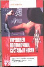 Укрепляем позвоночник, суставы и кости. Лечение и профилактика остеопороза