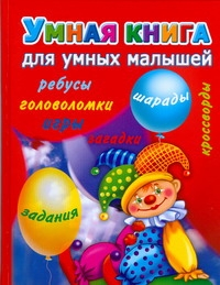 Умная книга для самых умных малышей