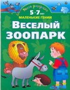 Умная раскраска. Веселый зоопарк. От 5 до 7 лет