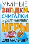 Умные загадки, считалки и развивающие игры для малышей