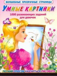 Умные картинки. 1000 развивающих заданий для девочек