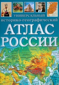 Универсальный историко-географический атлас России