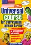 Универсальный курс по интенсивному обучению английскому разговорному языку. Амер