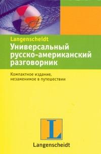 Универсальный русско-американский разговорник