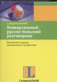 Универсальный русско-польский разговорник