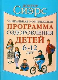 Уникальная комплексная программа оздоровления детей 6-12 лет