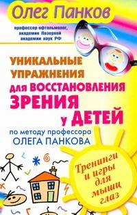 Уникальные упражнения для восстановления зрения у детей по методу профессора Оле