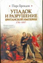 Упадок и разрушение Британской империи, 1781-1997