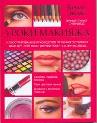 Уроки макияжа