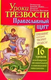 Уроки Трезвости. Православный щит