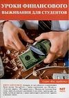 Уроки финансового выживания для студентов
