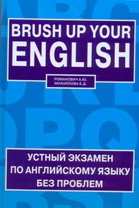 Устный кзамен по английскому языку без проблем = Brush up your english