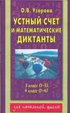 Устный счет и математические  диктанты. 3 класс  (1-3), 4 класс  (1-4)