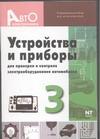 Устройства и приборы для проверки и контроля электрооборудования автомобилей. Вы