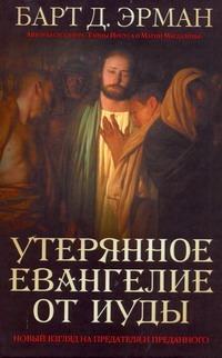 Утерянное Евангелие от Иуды