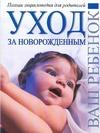 Уход за новорожденным. Гигиена. Время сна и время игр. Кормление грудью