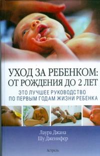 Уход за ребенком: от рождения до двух лет