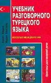 Учебник разговорного турецкого языка. Веселые междометия