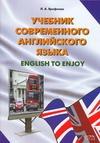 Учебник современного английского языка = English to Enjoy