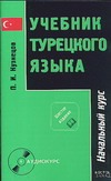 Учебник турецкого языка. [В 2 ч.]. Ч. 1. Начальный курс