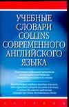 Учебные словари Collins современного английского языка