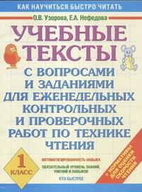 Учебные тексты. 1 класс