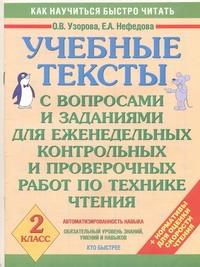 Учебные тексты. 2 класс