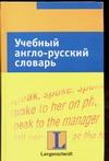 Учебный англо-русский словарь
