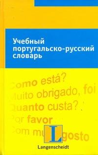 Учебный португальско-русский словарь