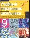 Учебный справочник школьника. 9 класс