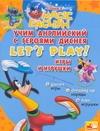 Учим английский с героями Диснея. Игры и игрушки