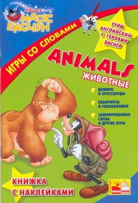 Учим английский с героями Диснея. Игры со словами. Animals. Животные
