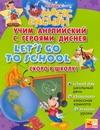 Учим английский с героями Диснея. Скоро в школу!