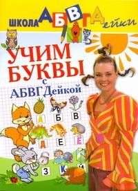 Учим буквы с АБВГДейкой