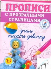 Учим писать девочку. Прописи с прозрачными страницами. 3-5 лет