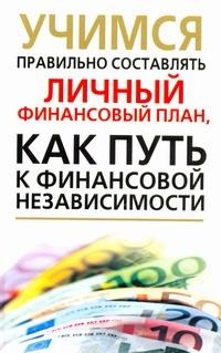 Учимся правильно составлять личный финансовый план, как путь к финансовой незави